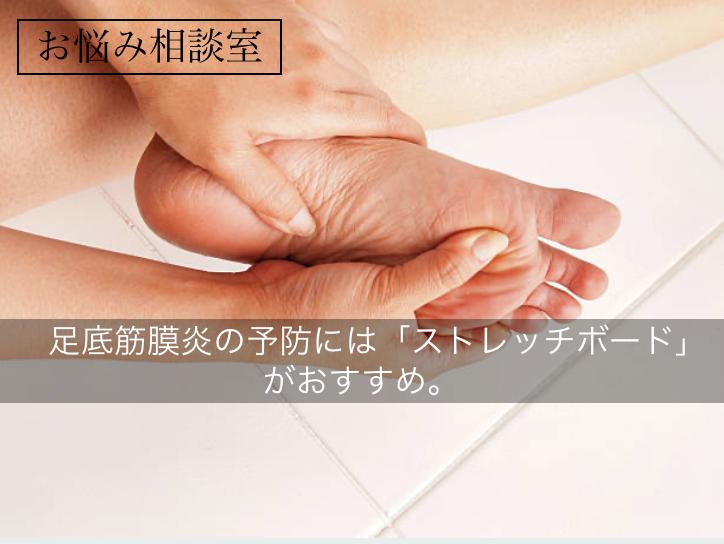 足底筋膜炎予防