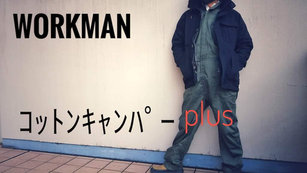 workman top